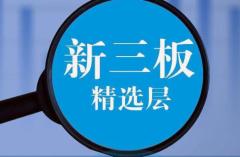 江苏2家挂牌公司涨幅位居前10位
