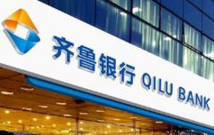 """齐鲁银行登陆主板 新三板首家银行股成功""""转A"""""""