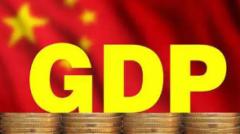 下半年经济展望:GDP全年或实现8%到10%增长 仍需关注大宗商品价格走势