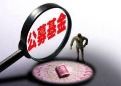 全国股转公司李永春:首批新三板公募基金成立一年来平均收益率超30%