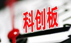 """赛赫智能新三板退市两度""""折戟""""科创板 偿债能力影响持续经营被质疑"""