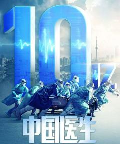《中国医生》票房破10亿 成第88部票房破10亿影片