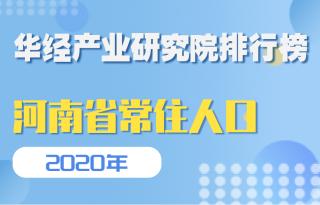 2020年河南省各地区常住人口数量排行榜:河南省人口性别比仅100.6,6个设区市人口性别比100以下