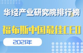 2021福布斯中国最佳CEO榜TOP50:小米CEO雷军位居榜单第一