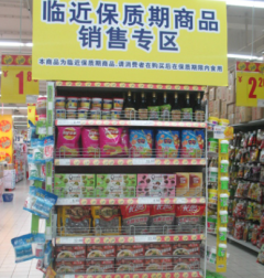 """临期食品市场潜力到底有多大?""""用打折的价格,吃到不打折的美味"""",安全问题如何保障?「图」"""
