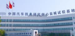 中汽研试验场成功申请IPO,五星批发部竟然这么挣钱了