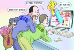 2021年中国网络零售行业发展前景预测及投资战略研究