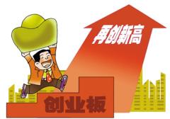 泰祥股份加入转板阵营:拟转创业板 进精选层一年股价涨13%