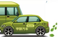 2021年中国甲醇汽车行业发展趋势预测及投资战略咨询