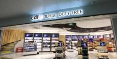 大力发展免退税经济!上海:支持本市企业申请免税品经营资质