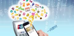 支付互联互通再进一步,银联云闪付接入腾讯和微信部分场景