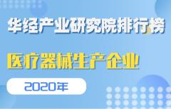 2020年各省市医疗器械生产企业数量排行榜:广东位列第一,江苏生产三类医疗器械企业最多