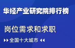 2021年第二季度全国十大城市岗位需求和求职排行榜:南京中学教育教师求人倍率为27:1