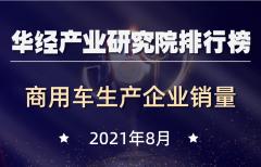 2021年8月商用车销量前50企业排行榜:北汽福田夺得8月商用车销量冠军