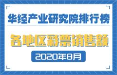 2021年8月各地区彩票销售额排行榜:13个省市超全国平均水平,新疆同比增长73.4%