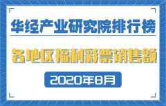 2021年8月各地区福利彩票销售额排行榜:新疆同比增长84.1 %,占总销售额的4.41%