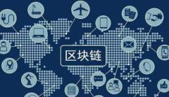 中国区块链专利申请量全球第一 数量达3.3万件占比约63%
